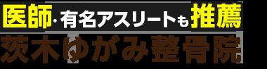 茨木市で整体なら「茨木ゆがみ整骨院」 ロゴ