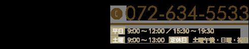 茨木市で整体なら「茨木ゆがみ整骨院」 お問い合わせ