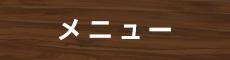 茨木市で整体なら「茨木ゆがみ整骨院」 メニュー